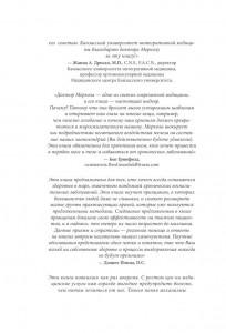 фото страниц Клетка 'на диете'. Научное открытие о влиянии жиров на мышление, физическую активность и обмен веществ #11