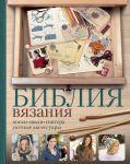 Книга Библия вязания крючком и спицами: носки, шали, свитера, уютные аксессуары