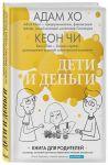 Книга Дети и деньги. Книга для родителей из страны, в которой научились эффективно управлять финансами