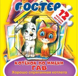 страница 2101 детские книги купить книги для детей в
