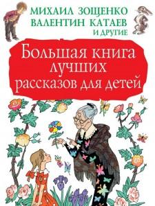 Книга Большая книга лучших рассказов для детей