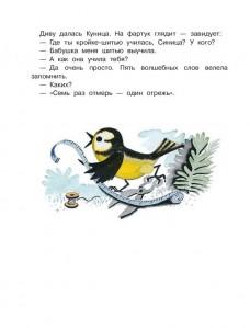 фото страниц Большая книга лучших рассказов для детей #2