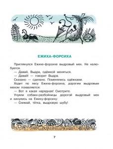 фото страниц Большая книга лучших рассказов для детей #5