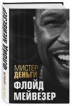 Книга Мистер Деньги: Флойд Мейвезер