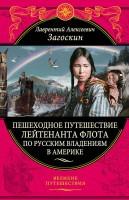 Книга Пешеходное путешествие лейтенанта флота по русским владениям в Америке