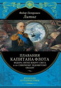 Книга Плавания капитана флота Федора Литке вокруг света и по Северному ледовитому океану