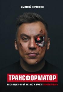 фото страниц Трансформатор. Как создать свой бизнес и начать зарабатывать #2