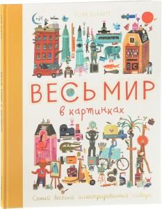 Книга Весь мир в картинках. Самый веселый иллюстрированный словарь