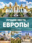Книга Лучшие места Европы