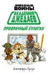 Книга Академия джедаев. Призрачный хулиган