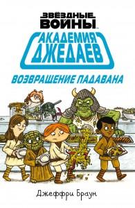 фото страниц Академия джедаев. Возвращение падавана #2