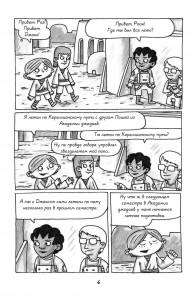 фото страниц Академия джедаев. Возвращение падавана #6
