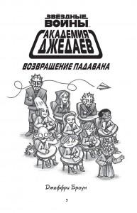 фото страниц Академия джедаев. Возвращение падавана #5