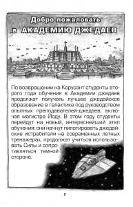 фото страниц Академия джедаев. Возвращение падавана #8