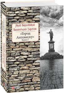 Книга Город Антонеску. Книга 1