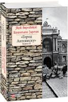 Книга Город Антонеску. Книга 2