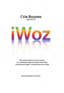 Книга iWoz. Від комп'ютерного ґіка до культу