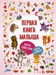 Книга Первая книга малыша