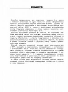 фото страниц Математика. Большой сборник тренировочных вариантов заданий для подготовки к ВПР. 4 класс. 15 вариантов #5