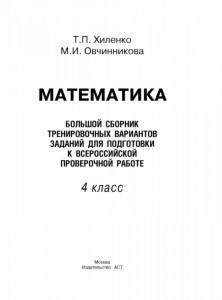 фото страниц Математика. Большой сборник тренировочных вариантов заданий для подготовки к ВПР. 4 класс. 15 вариантов #4