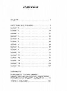 фото страниц Математика. Большой сборник тренировочных вариантов заданий для подготовки к ВПР. 4 класс. 15 вариантов #3