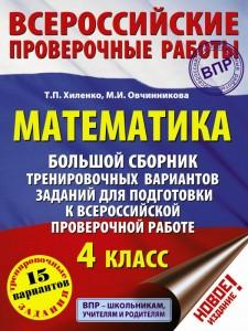 Книга Математика. Большой сборник тренировочных вариантов заданий для подготовки к ВПР. 4 класс. 15 вариантов