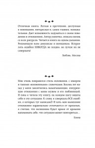 фото страниц Записки любовницы (суперкомплект из 2 книг) #19