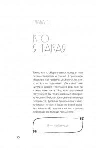 фото страниц Записки любовницы (суперкомплект из 2 книг) #14