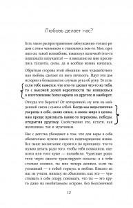 фото страниц Записки любовницы (суперкомплект из 2 книг) #28