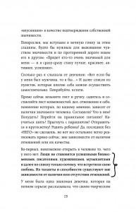 фото страниц Записки любовницы (суперкомплект из 2 книг) #29