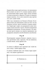 фото страниц Записки любовницы (суперкомплект из 2 книг) #27