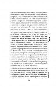 фото страниц Записки любовницы (суперкомплект из 2 книг) #32