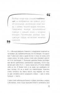 фото страниц Записки любовницы (суперкомплект из 2 книг) #17