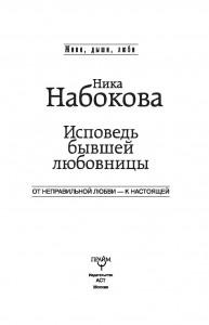 фото страниц Записки любовницы (суперкомплект из 2 книг) #31