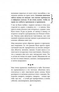 фото страниц Записки любовницы (суперкомплект из 2 книг) #26