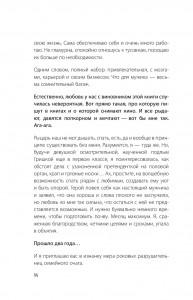 фото страниц Записки любовницы (суперкомплект из 2 книг) #21