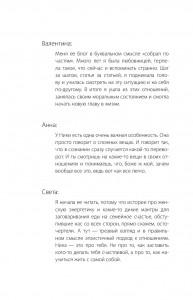 фото страниц Записки любовницы (суперкомплект из 2 книг) #6