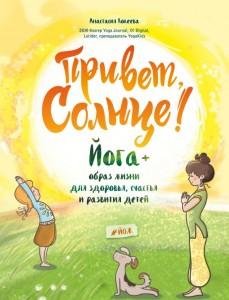 Книга Привет, Солнце! Йога + образ жизни для здоровья, счастья и развития детей