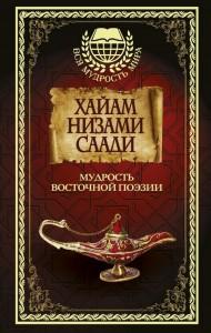 Книга Мудрость Восточной поэзии