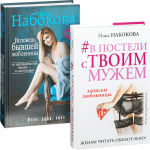 Книга Записки любовницы (суперкомплект из 2 книг)