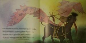 фото страниц Летающий ослик #4