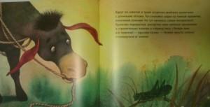 фото страниц Летающий ослик #3