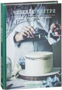 фото страниц Чизкейк внутри. Сложные и необычные торты - легко! #2