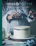 Книга Чизкейк внутри. Сложные и необычные торты - легко!