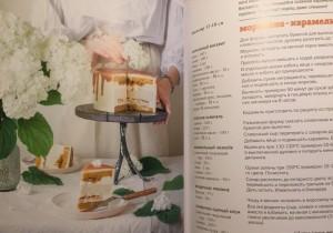 фото страниц Чизкейк внутри. Сложные и необычные торты - легко! #6