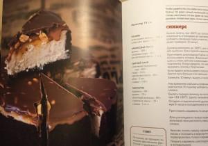 фото страниц Чизкейк внутри. Сложные и необычные торты - легко! #7