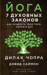 Книга Йога: 7 духовных законов. Как исцелить свое тело, разум и дух