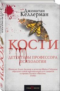 Книга Кости