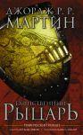 Книга Таинственный рыцарь