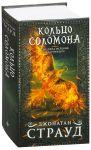 Книга Кольцо Соломона